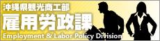 沖縄県観光商工部雇用労政課