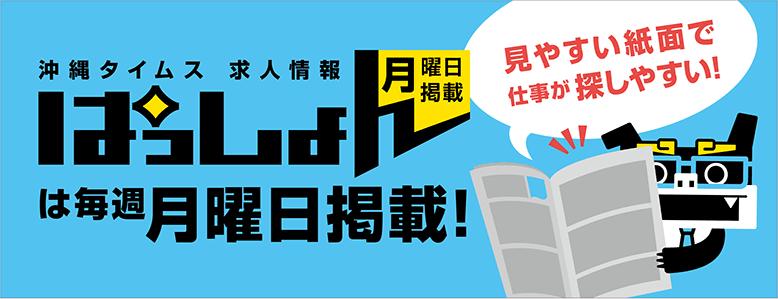 沖縄タイムス 求人情報ぱっしょん